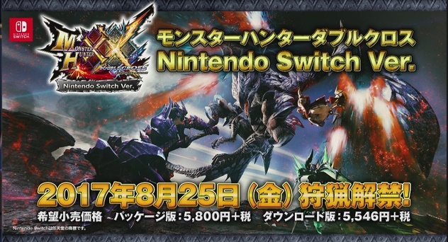 Monster Hunter XX Switch will have cross save and play with 3DS